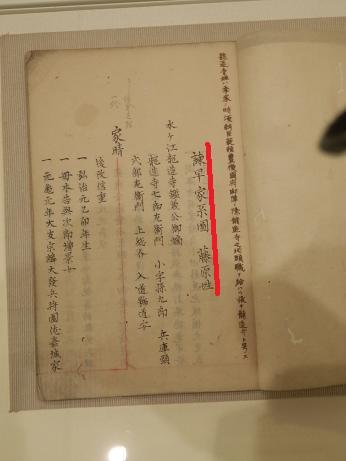藤原隆信の画像 p1_12
