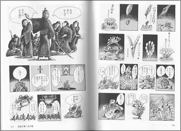 本能寺の変の変」~黒鉄ヒロシ著...