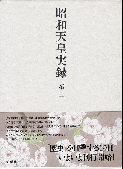 昭和天皇実録 第一巻・第二巻」...